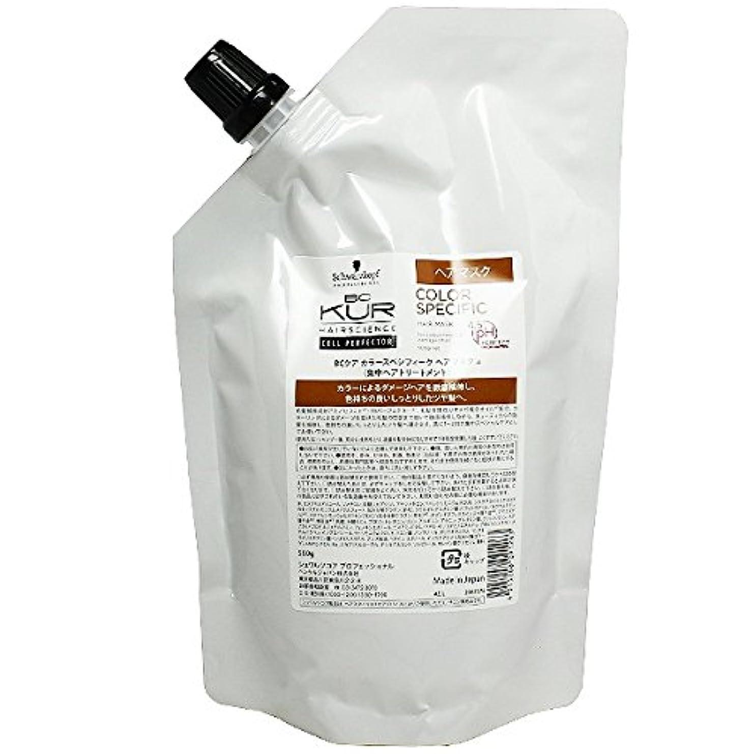 挑発するノーブル冷蔵するシュワルツコフ BCクア カラースペシフィーク ヘアマスクa 500g(詰替)