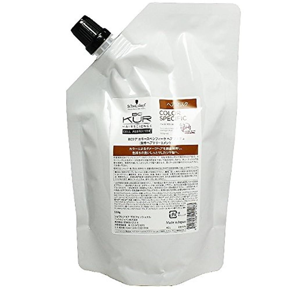 コロニアル探検酒シュワルツコフ BCクア カラースペシフィーク ヘアマスクa 500g(詰替)