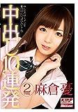中出し10連発2 学園編 麻倉憂 / million(ミリオン) [DVD]