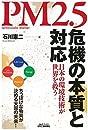 PM2.5危機の本質と対応-日本の環境技術が世界を救う- (B&Tブックス)