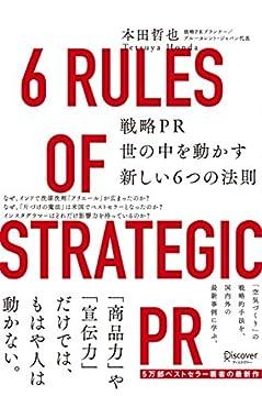 戦略PR 社会を動かす新しい6つのルールの書影