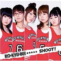 SHOOT!(ロウきゅーぶ!)