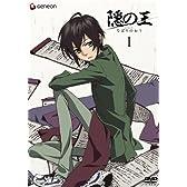 隠の王 1 (初回生産版) [DVD]