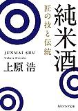 KADOKAWA / 角川学芸出版 上原 浩 純米酒 匠の技と伝統 (角川ソフィア文庫)の画像