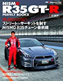 NISMO R35 GT-R PERFECT BOOK II (CARTOPMOOK)