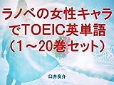 ラノベの女性キャラでTOEIC英単語1~20巻セット...