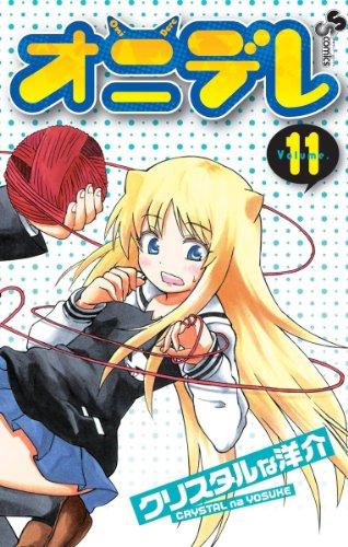 オニデレ 11 (少年サンデーコミックス)の詳細を見る