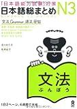 日本語総まとめ N3 文法 (「日本語能力試験」対策) Nihongo Soumatome N3 Grammar