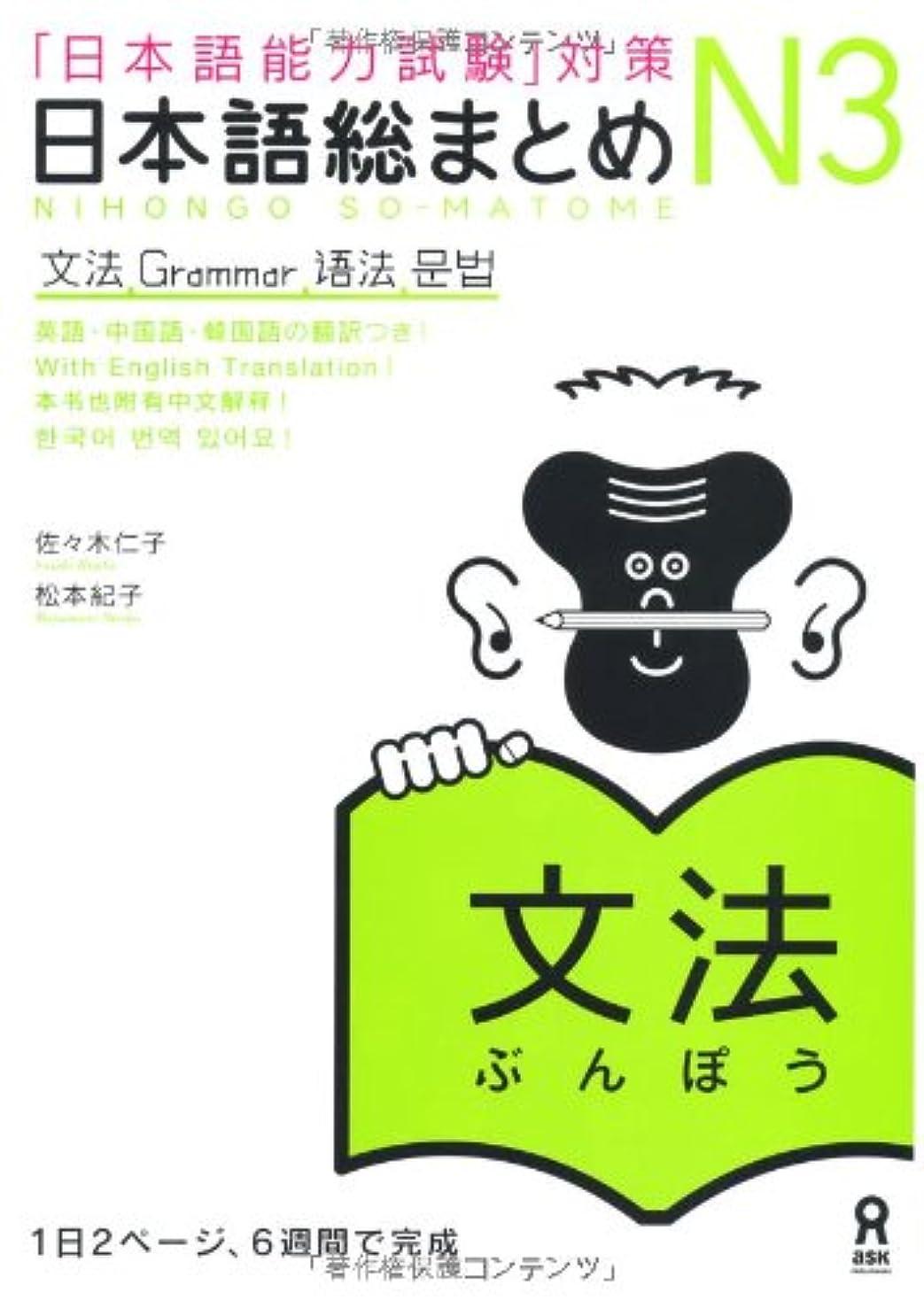 同じ文句を言う恐れる日本語総まとめ N3 文法 (「日本語能力試験」対策) Nihongo Soumatome N3 Grammar