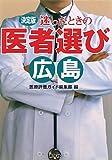 決定版 迷ったときの医者選び 広島