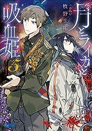 月とライカと吸血姫5 (ガガガ文庫)