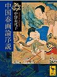 中国春画論序説 (講談社学術文庫)