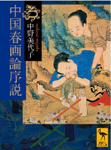 中国春画論序説 (講談社学術文庫)の詳細を見る