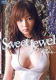 池田夏希 DVD『sweet jewel 〜スウィート*ジュエル〜』
