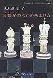 ([た]1-4)お茶が熱くてのめません Tanabe Sei (ポプラ文庫)