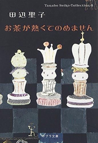 ([た]1-4)お茶が熱くてのめません Tanabe Sei (ポプラ文庫)の詳細を見る