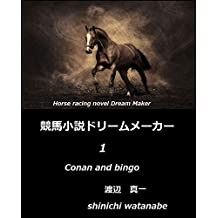 Horse racing novel Dream Maker 1 keibasyousetudoriimumeika (Japanese Edition)