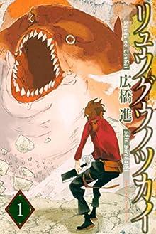 リュウグウノツカイ 第01巻 [Ryugu no Tsukai vol 01]