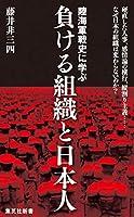 陸海軍戦史に学ぶ負ける組織と日本人 (集英社新書 457D)