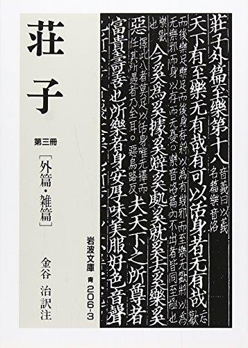 荘子 第3冊 外篇・雑篇 (岩波文庫 青 206-3)の詳細を見る
