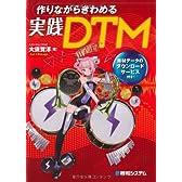 作りながらきわめる実践DTM