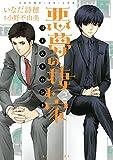 悪夢の棲む家 ゴーストハント(2) (ARIAコミックス)