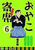 おやこ寄席ライブ 6 (<CD>)
