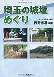 埼玉の城址めぐり 画像