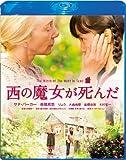 西の魔女が死んだ Blu-ray スペシャル・エディション[Blu-ray/ブルーレイ]