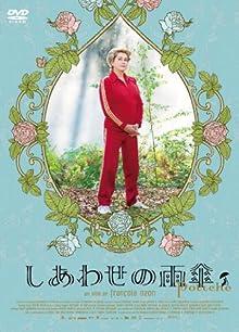 しあわせの雨傘 コレクターズ・エディション(2枚組) [DVD]