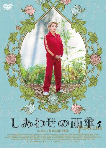 しあわせの雨傘 スペシャル・プライス [DVD]の詳細を見る