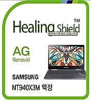 Healingshield スキンシール液晶保護フィルム Anti-Fingerprint Anti-Glare Matte Film for Samsung Laptop Notebook 9 Pen NT940X3M