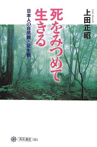 死をみつめて生きる 日本人の自然観と死生観 (角川選書)の詳細を見る