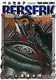 ベルセルク 30 (ヤングアニマルコミックス)