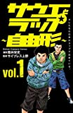 サウエとラップ?自由形? 1 (少年チャンピオン・コミックス)