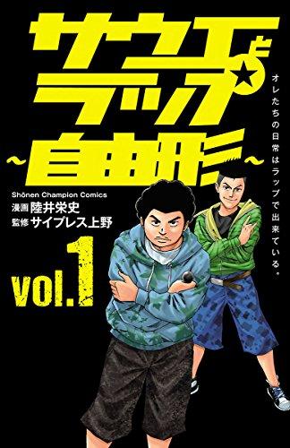 サウエとラップ~自由形~ 1 (少年チャンピオン・コミックス)