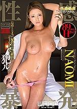 性感暴発エビ反りアクメサロン NAOMI [DVD]