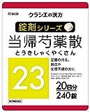【第2類医薬品】漢方錠剤23「当帰芍薬散」パウチタイプ 240錠 クラシエ
