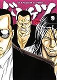 ドンケツ 9 (ヤングキングコミックス)