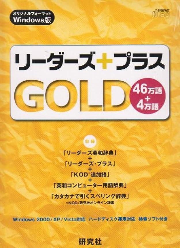 差し控えるストラップ提供Windows版CD-ROM リーダーズ+プラス GOLD