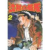 沈黙の艦隊 (2) (モーニングKC (198))