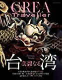 美麗なる台湾(CREA Due Traveller)