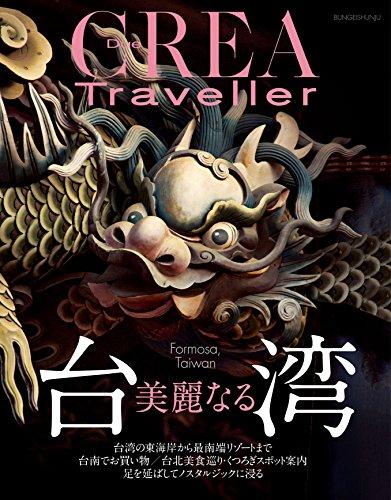 美麗なる台湾(CREA Due Traveller)