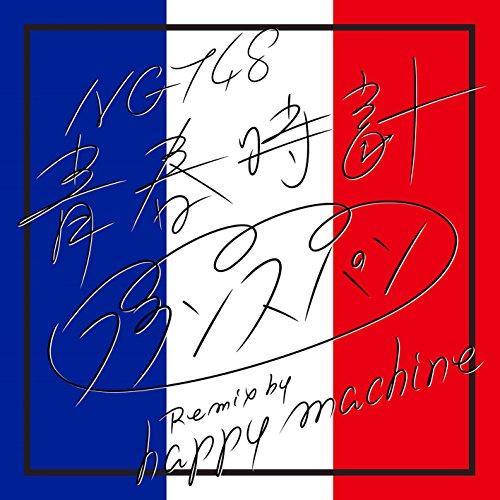 青春時計(フランスパン Remix by happy machine)