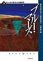 ブルー・マーズ〈下〉 (創元SF文庫)