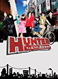 HUNTER~その女たち、賞金稼ぎ~DVD-BOX