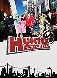 HUNTER〜その女たち、賞金稼ぎ〜DVD-BOX