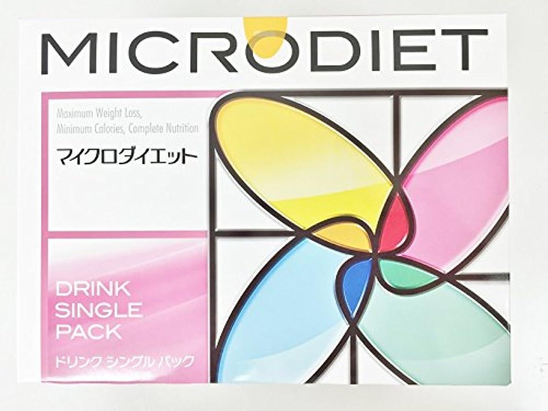 チョコレート盆びんマイクロダイエット ドリンクシングルパック オレンジ味 14食 リニューアル商品