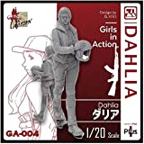 ジルプラ 1/20 ガールズインアクションシリーズ ダリア (1体入 10パーツ) レジンキット GA-004