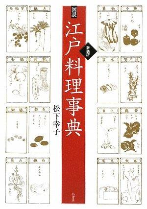 図説 江戸料理事典の詳細を見る